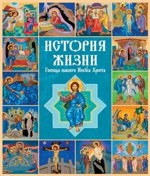 Jesus historia de vida